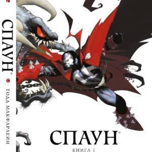 Spawn_ukr_cover