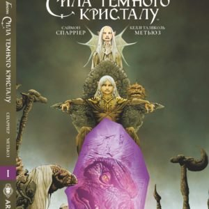 the_power_of_dark_crystal_cover